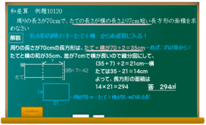 長方形の和差算解説