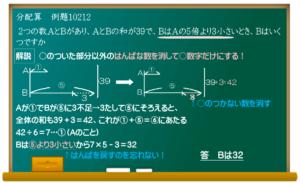 端数のでる分配算の解き方