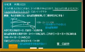 3つの数の分配算の解き方