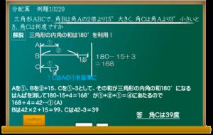角度の分配算の解き方