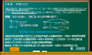 差が異なる分配算の解き方