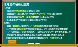 北海道の名所と歴史