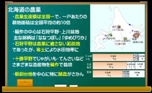北海道の農業