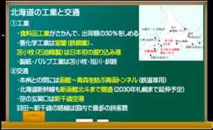 北海道の工業と交通