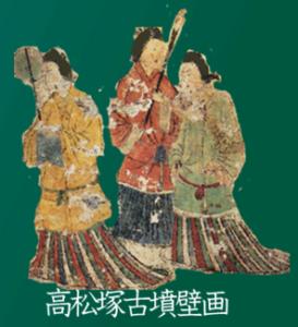 高松塚壁画