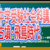 中学受験社会科講座 古墳・飛鳥時代