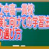 都立中高一貫校受検に向けての学習法(1)塾の選び方
