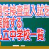 適性検査型入試を実施する私立中学校一覧