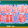 中学受験社会科講座 日本の農業~稲作・畑作~