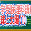 中学受験理科講座 地球と太陽(1)〜緯度・経度と日周運動〜