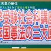 中学受験社会科講座 日本国憲法の三大原則