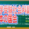 中学受験社会科講座 日本の国会