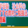 中学受験 社会科のおすすめ教材と学習法(2) 地理編