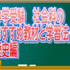 中学受験 社会科のおすすめ教材と学習法(3) 歴史編