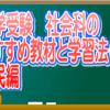 中学受験 社会科のおすすめ教材と学習法(4) 公民編