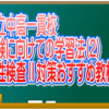 都立中高一貫校受検に向けての学習法(2)適性検査Ⅱ対策 おすすめ教材