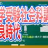 中学受験社会科講座 奈良時代