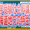 中学受験社会科講座 北海道地方の特色