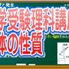 中学受験理科講座 気体の性質〜酸素と二酸化炭素〜