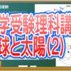 中学受験理科講座 地球と太陽(2)〜年周運動と日かげ曲線〜