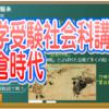中学受験社会科講座 鎌倉時代