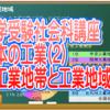 中学受験社会科講座 日本の工業(2) ~工業のさかんな地域~