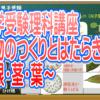 中学受験理科講座 植物のつくりとはたらき(2)〜根・茎・葉〜