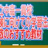 都立中高一貫校受検に向けての学習法(3)適性検査Ⅱ・Ⅲの算数対策 おすすめ教材