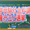 中学受験社会科講座 三権分立と選挙