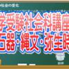 中学受験社会科講座 旧石器・縄文・弥生時代