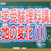 中学受験理科講座 大地の変化(1)