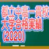 2020年 都立中高一貫校の大学合格実績