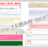 【CSS】シンプルな囲み枠(ボックス)コピペで楽チン変更も簡単♪ | Purple Life