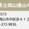 岡山県立岡山操山中学校